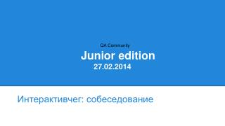 Junior edition 27.02.2014