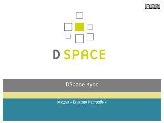 DSpace  Курс