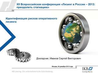 Х I I  Всероссийская конференция «Лизинг в России – 201 3 : преодолеть стагнацию»