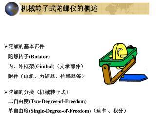 机械转子式陀螺仪的概述