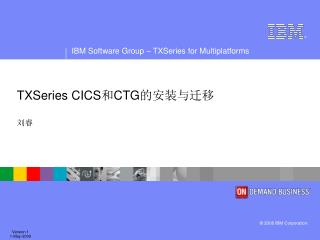 TXSeries CICS 和 CTG 的安装与迁移