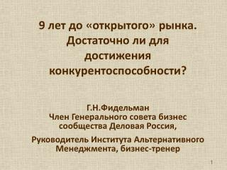 Г.Н.Фидельман Член Генерального совета бизнес сообщества Деловая Россия,