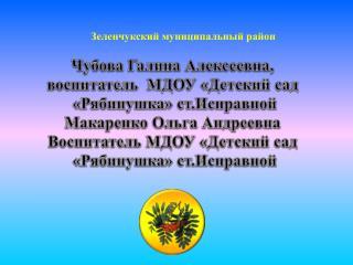 Зеленчукский муниципальный район