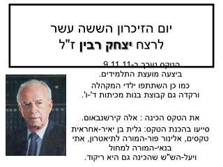 """יום הזיכרון הששה עשר  לרצח  יצחק רבין  ז""""ל"""