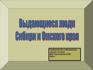 Выдающиеся люди Сибири и Омского края