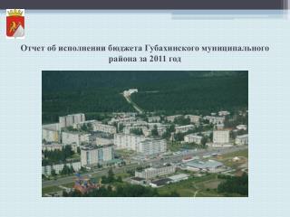 Отчет об исполнении бюджета Губахинского муниципального  района за 2011 год