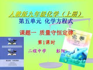 人教版九年级化学(上册) 第五单元  化学方程式