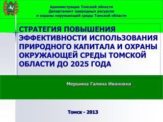Администрация Томской области Департамент природных ресурсов