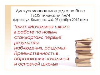 Дискуссионная площадка на базе ГБОУ гимназии №74 адрес: ул. Болотная, д.6, 07 ноября 2012 года