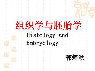 组织学与胚胎学 Histology and       Embryology  郭筠秋