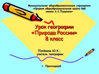 Урок географии «Природа России»  8 класс