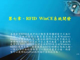 第七章、 RFID  WinCE 系統開發