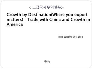 Growth by Destination(Where you export matters) : Trade with China and Growth in America
