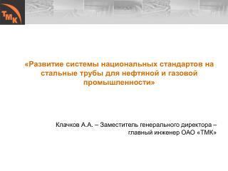 «Развитие системы национальных стандартов на стальные трубы для нефтяной и газовой промышленности»