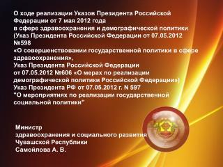 Министр  здравоохранения и социального развития  Чувашской Республики Самойлова А. В.