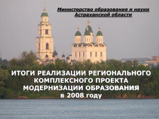 ИТОГИ РЕАЛИЗАЦИИ РЕГИОНАЛЬНОГО КОМПЛЕКСНОГО ПРОЕКТА МОДЕРНИЗАЦИИ ОБРАЗОВАНИЯ  в 2008 году