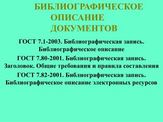 ГОСТ 7.1-2003. Библиографическая запись. Библиографическое описание