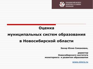 Захир Юлия Симановна, директор Новосибирского института  мониторинга  и развития образования