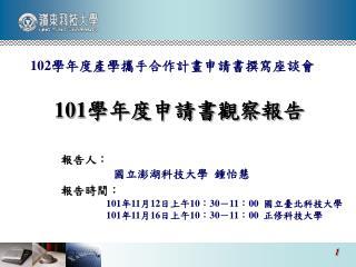 102 學年度產學攜手合作計畫申請書撰寫座談會