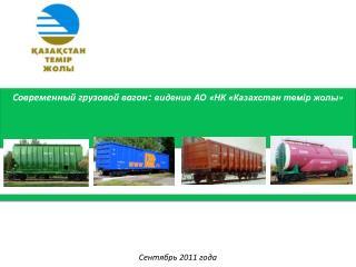 Современный грузовой вагон :  видение АО «НК «Казахстан тем ір жолы »