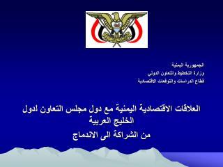 الجمهورية اليمنية  وزارة التخطيط والتعاون الدولي  قطاع الدراسات والتوقعات الاقتصادية