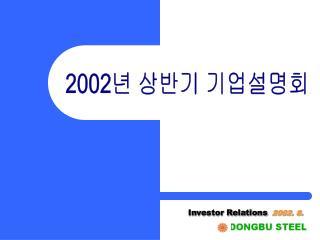 Investor Relations 2002. 8.