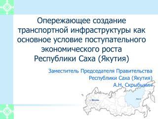 Заместитель Председателя Правительства Республики Саха (Якутия)  А.Н. Скрыбыкин