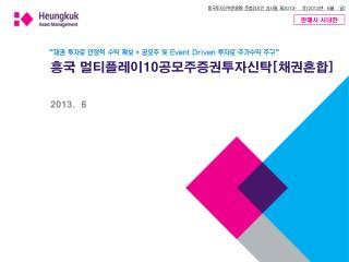 흥국 멀티플레이 10 공모주증권투자신탁 [ 채권혼합 ] 2013.  6