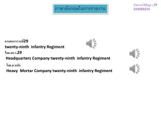 กรมทหารราบที่ 29 twenty-ninth   infantry Regiment