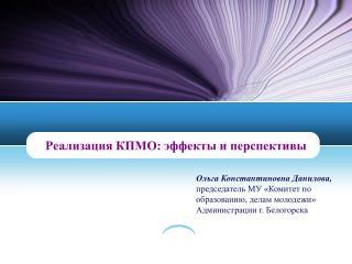 Реализация КПМО: эффекты и перспективы