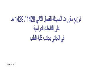 توزيع مقررات الصيدلة للفصل الثاني 1428 / 1429 هـ على القاعات الدراسية في المباني بجانب كلية الطب