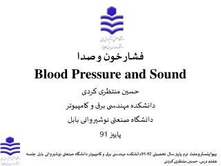 فشار خون و صدا Blood Pressure and Sound