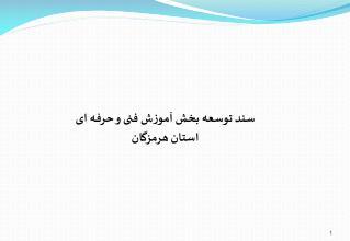 سند توسعه بخش آموزش فنی و حرفه ای  استان هرمزگان