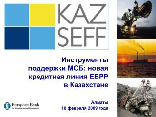 Инструменты поддержки МСБ: новая кредитная линия ЕБРР в Казахстане  A лматы 10  февраля 2009 года