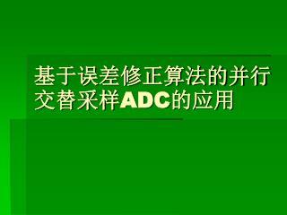 基于误差修正算法的并行交替采样 ADC 的应用