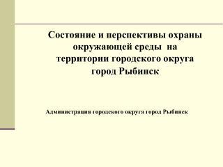 Состояние и перспективы охраны окружающей среды  на территории городского округа город Рыбинск