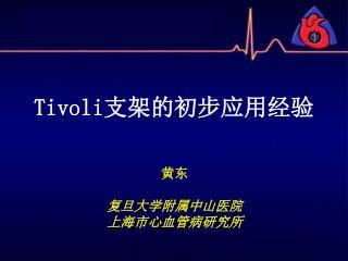 黄东 复旦大学附属中山医院 上海市心血管病研究所