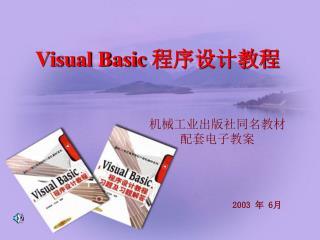 Visual Basic  程序设计教程