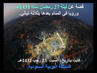 قصة عن  ليلة 27 رمضان سنة 1431هـ,   ورؤيا في المنام بعدها بثلاثة ليالي.