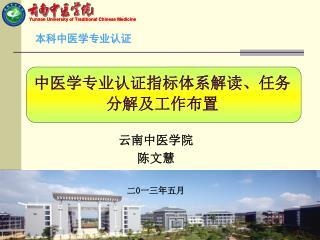 中医学专业认证指标体系解读、任务分解及工作布置