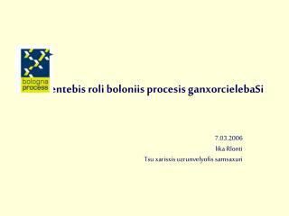 studentebis roli boloniis procesis ganxorcielebaSi