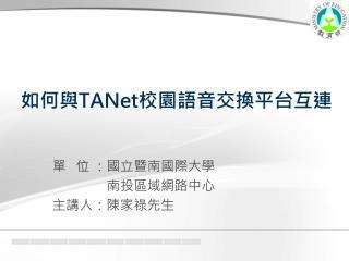 如何與 TANet 校園語音交換平台互連