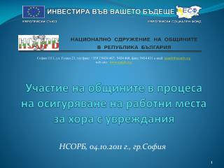 Участие  на общините в процеса на осигуряване на работни места за хора с увреждания