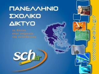 «Στρατηγικές και δράσεις  για την ευρυζωνικότητα  στο Πανελλήνιο Σχολικό Δίκτυο»