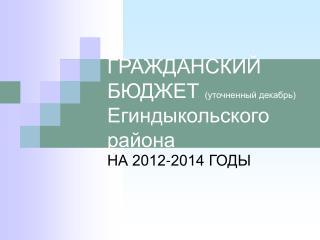 ГРАЖДАНСКИЙ БЮДЖЕТ  (уточненный декабрь)  Егиндыкольского района