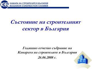 Състояние на строителният сектор в България