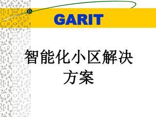GARIT 智能化小区解决 方案