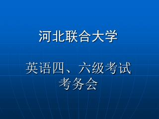 河北联合大学 英语四、六级考试 考务会