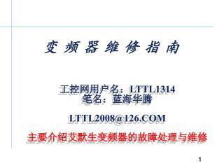 工控网用户名:LTTL1314 笔名:蓝海华腾 LTTL2008@126.COM 主要介绍艾默生变频器的故障处理与维修