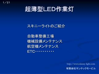 超薄型LED作業灯